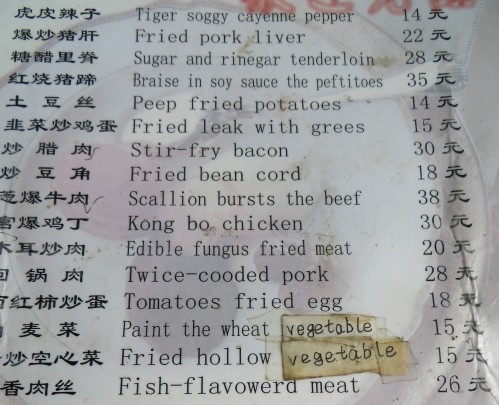 Menus are often a reliable source of the bizarre
